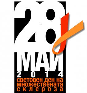 Световен МС ден 2014